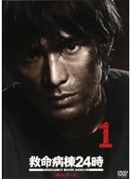 救命病棟24時(第3シリーズ) Vol.1
