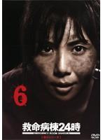 救命病棟24時(第3シリーズ) Vol.6