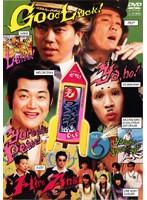「水10!」ワンナイR&R Vol.6