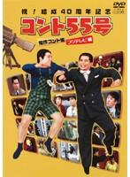 祝!結成40周年記念 コント55号 傑作コント集 フジテレビ編