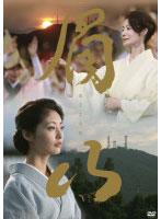 眉山-びざん-(TVドラマ版)