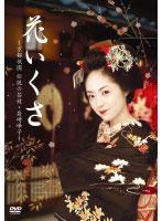 花いくさ~京都祇園伝説の芸妓・岩崎峰子~