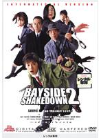 踊る大捜査線 BAYSIDE SHAKEDOWN 2