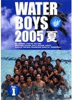 ウォーターボーイズ 2005夏 上巻