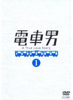 電車男 TVドラマ版 1