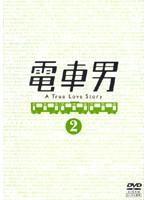 電車男 TVドラマ版 2