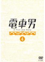 電車男 TVドラマ版 4