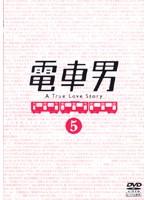 電車男 TVドラマ版 5