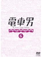 電車男 TVドラマ版 6
