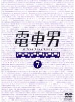 電車男 TVドラマ版 7