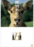 鹿男あをによし Vol.5