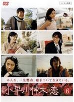 小早川伸木の恋 Vol.6