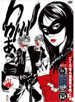 「水10!」ワンナイR&R Vol.12