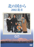 北の国から 2002遺言 後編