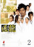 医龍 Team Medical Dragon Vol.2
