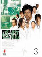 医龍 Team Medical Dragon Vol.3