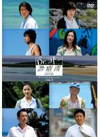 Dr.コトー診療所 2006 5