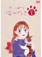 やっぱり猫が好き vol.01