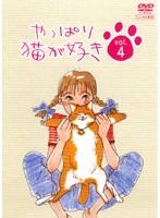 やっぱり猫が好き vol.04