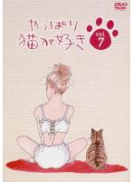 やっぱり猫が好き vol.07