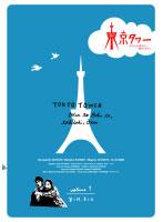 東京タワー オカンとボクと、時々、オトン TVドラマ版 1