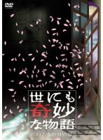 世にも奇妙な物語 2007春の特別編