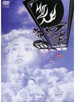 「水10!」ワンナイR&R Vol.18