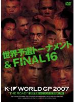 K-1 WORLD GP 2007 'THE ROAD'~世界予選トーナメント&FINAL16~