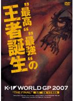 K-1 WORLD GP 2007 'THE FINAL'~'最高' '最強'の王者誕生~