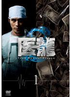 医龍 Team Medical Dragon 2 Vol.1