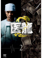 医龍 Team Medical Dragon 2 Vol.2