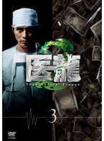 医龍 Team Medical Dragon 2 Vol.3