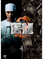 医龍 Team Medical Dragon 2 Vol.4