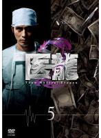 医龍 Team Medical Dragon 2 Vol.5