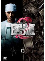 医龍 Team Medical Dragon 2 Vol.6
