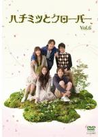 ハチミツとクローバー(TVドラマ版) Vol.6