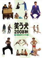 笑う犬 2008 秋 Vol.2
