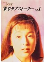 東京ラブストーリー Vol.1