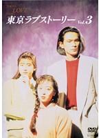 東京ラブストーリー Vol.3