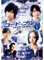 コード・ブルー ドクターヘリ緊急救命 Vol.1