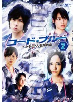 コード・ブルー ドクターヘリ緊急救命 Vol.2