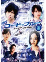 コード・ブルー ドクターヘリ緊急救命 Vol.3