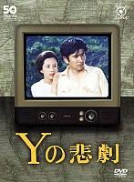 Yの悲劇 Vol.1