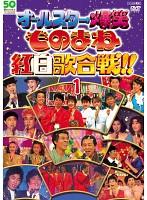 オールスター爆笑ものまね紅白歌合戦 DVDスペシャル Vol.1