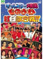 オールスター爆笑ものまね紅白歌合戦 DVDスペシャル Vol.2