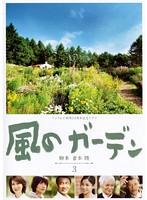 風のガーデン Vol.3