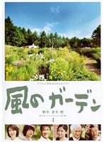 風のガーデン Vol.4