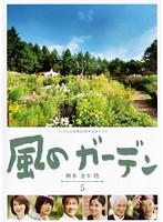 風のガーデン Vol.5