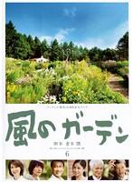 風のガーデン Vol.6