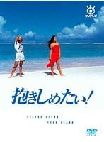 抱きしめたい! 世紀末スペシャル Vol.9